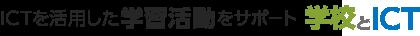 「学校とICT」Webサイト